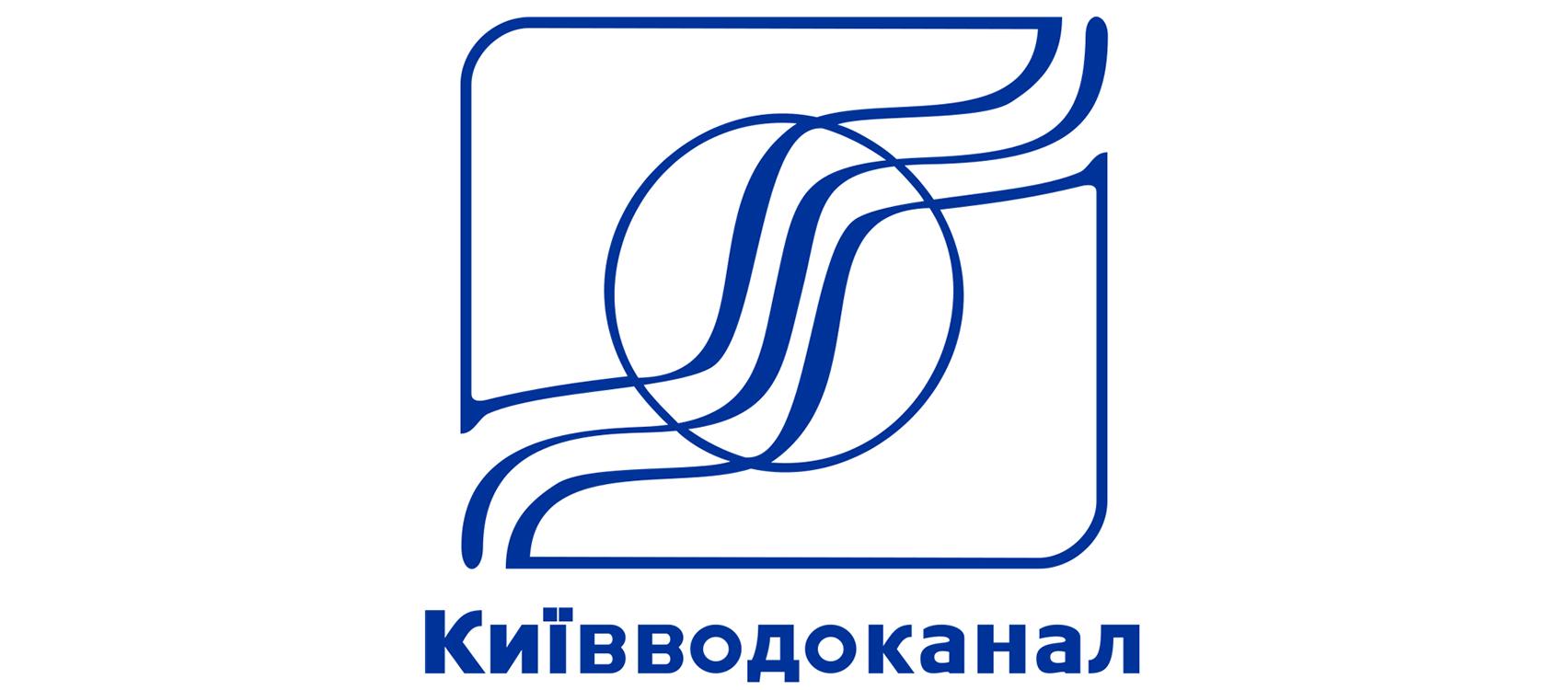 Київводоканал