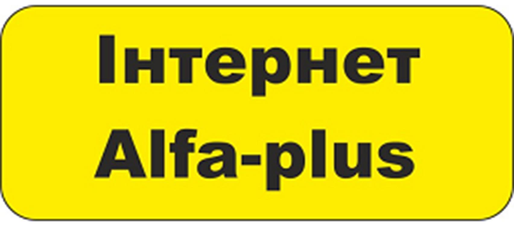 Альфа плюс (Херсонська)