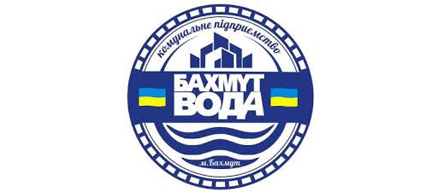 """КП """"Бахмут-Вода"""""""