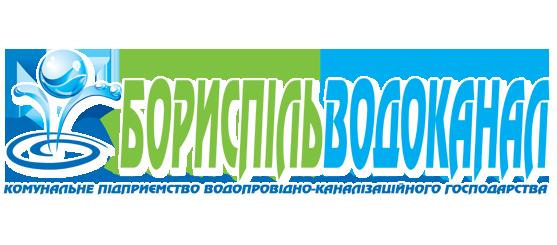 Водоканал  (м.Борисполь, Київської обл)