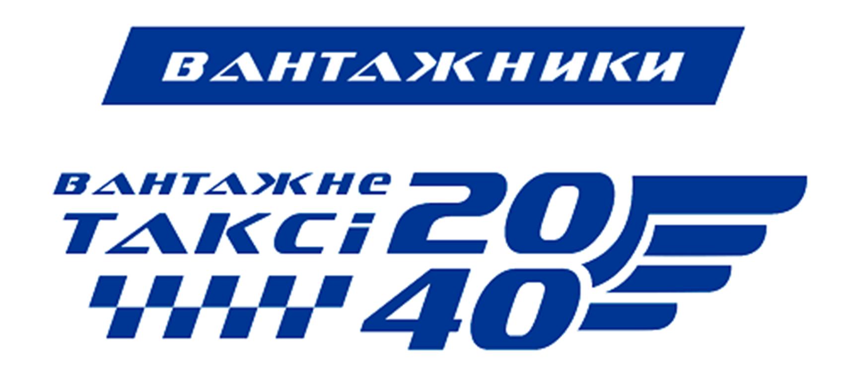 Швидке вантажне Таксі 2040 (Харків)