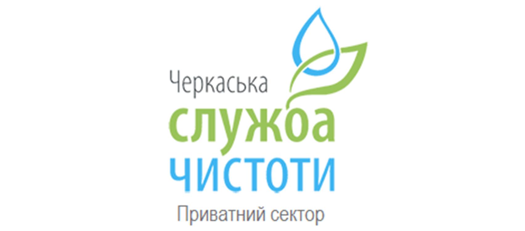 """КП """"ЧЕРКАСЬКА СЛУЖБА ЧИСТОТИ""""  (приватний сектор)"""