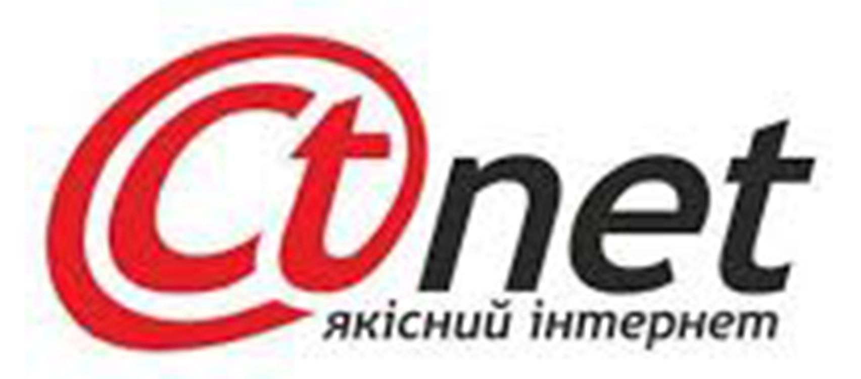 C.T. Net (Черновцы)