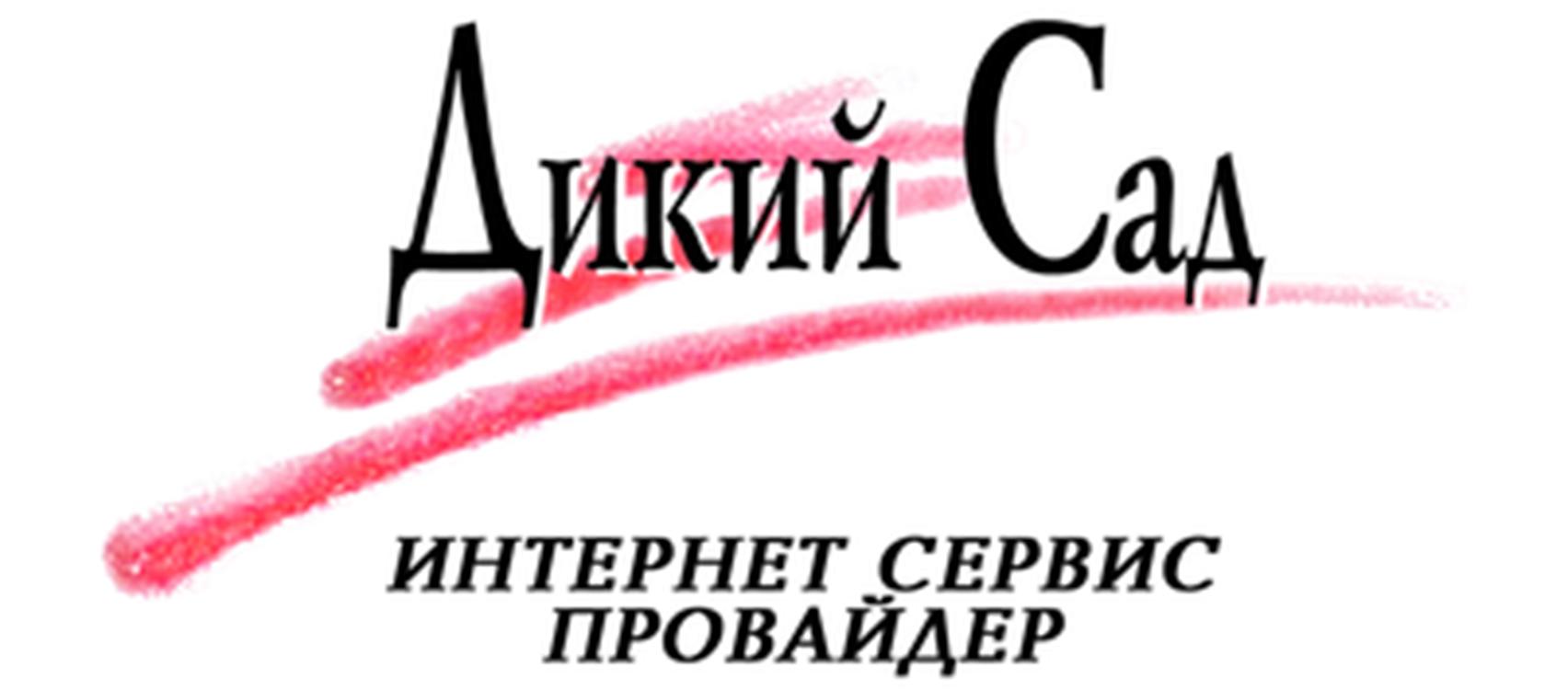 Дикий Сад  (Николаев)