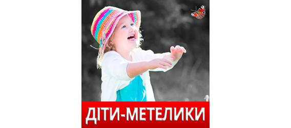 Центр СП будущего  (Дети бабочки)