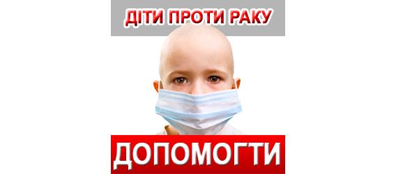 "Дети против рака - МБФ ""ЦСПМ"""