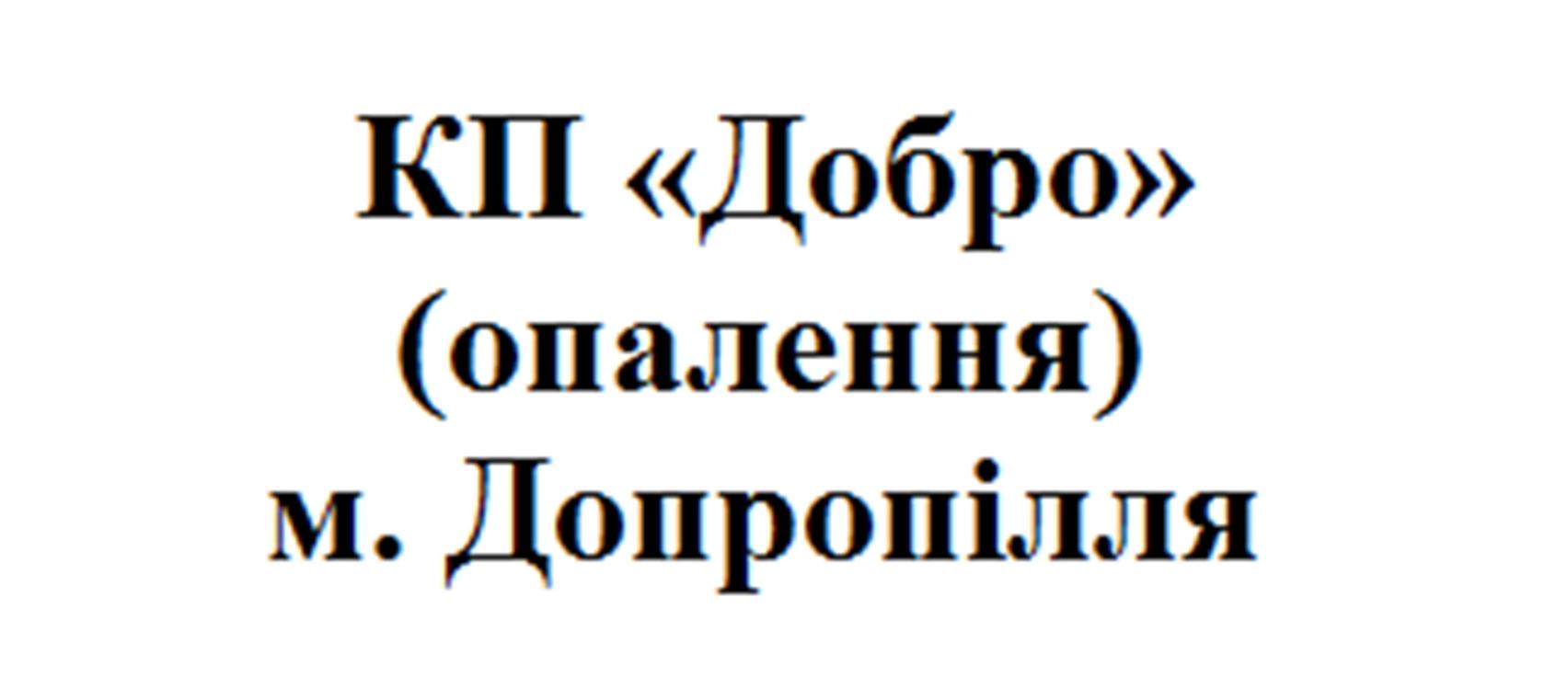 КП «Добро»  (опалення) м. Добропілля