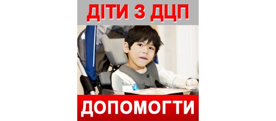 """Помощь детям ДЦП - МБФ """"ЦСПМ"""""""