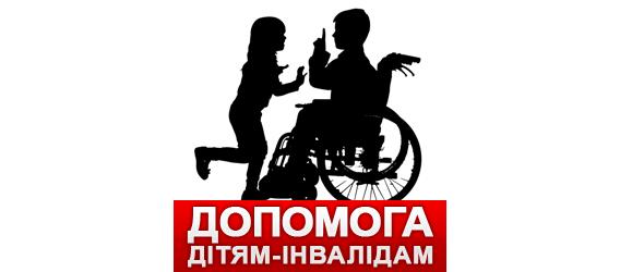 """Помощь Детям Инвалидам - МБФ """"ЦСПМ"""""""