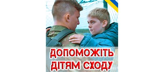 """Помощь детям Востока - МБФ """"ЦСПМ"""""""