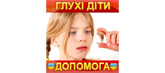 """Помощь Глухим детям - МБФ """"ЦСПМ"""""""