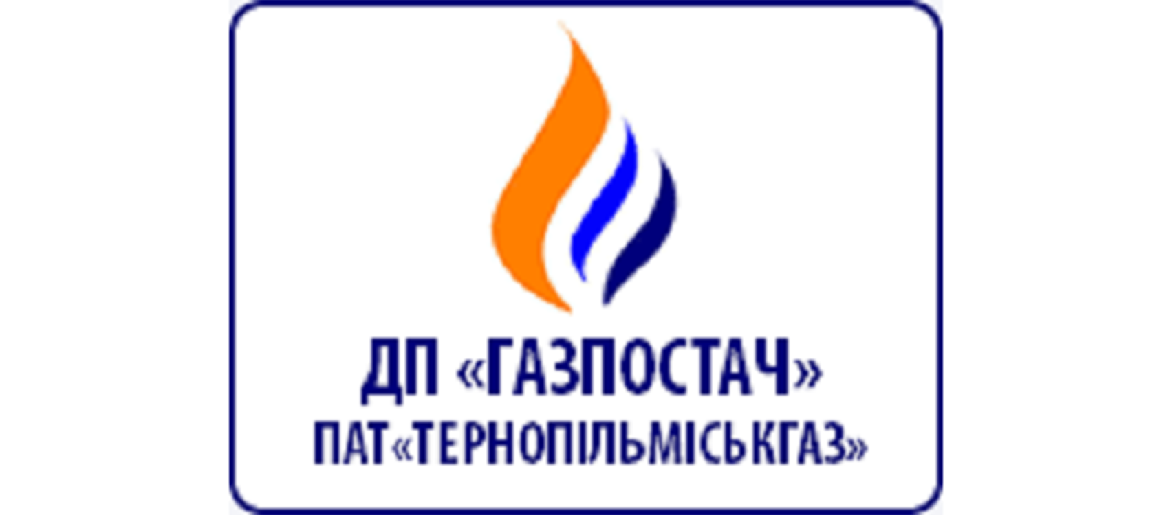 ДП Газпосттач ПАТ Тернопільміськгаз