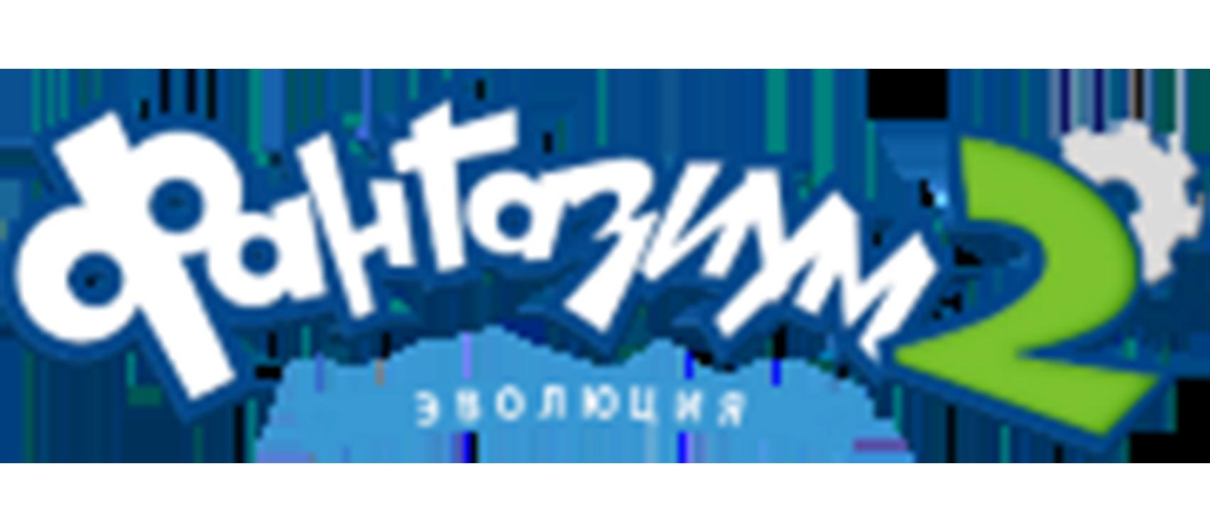 Фантазиум 2: Эволюция  (lg)