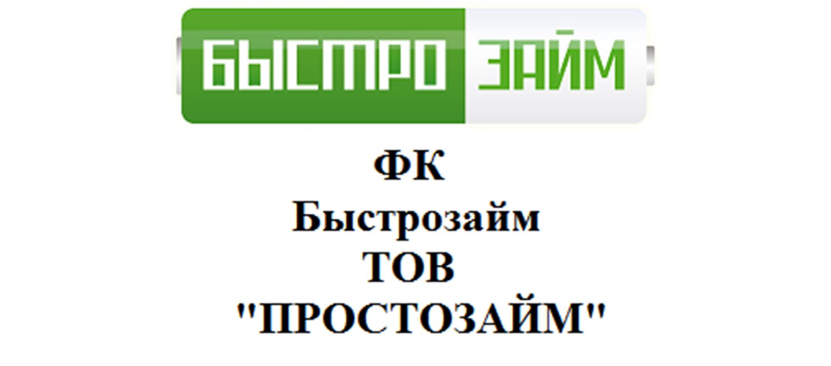 """ФК Быстрозайм ТОВ """"ПРОСТОЗАЙМ"""""""