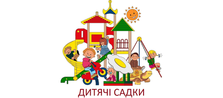 ГИОЦ Киев Детские садики
