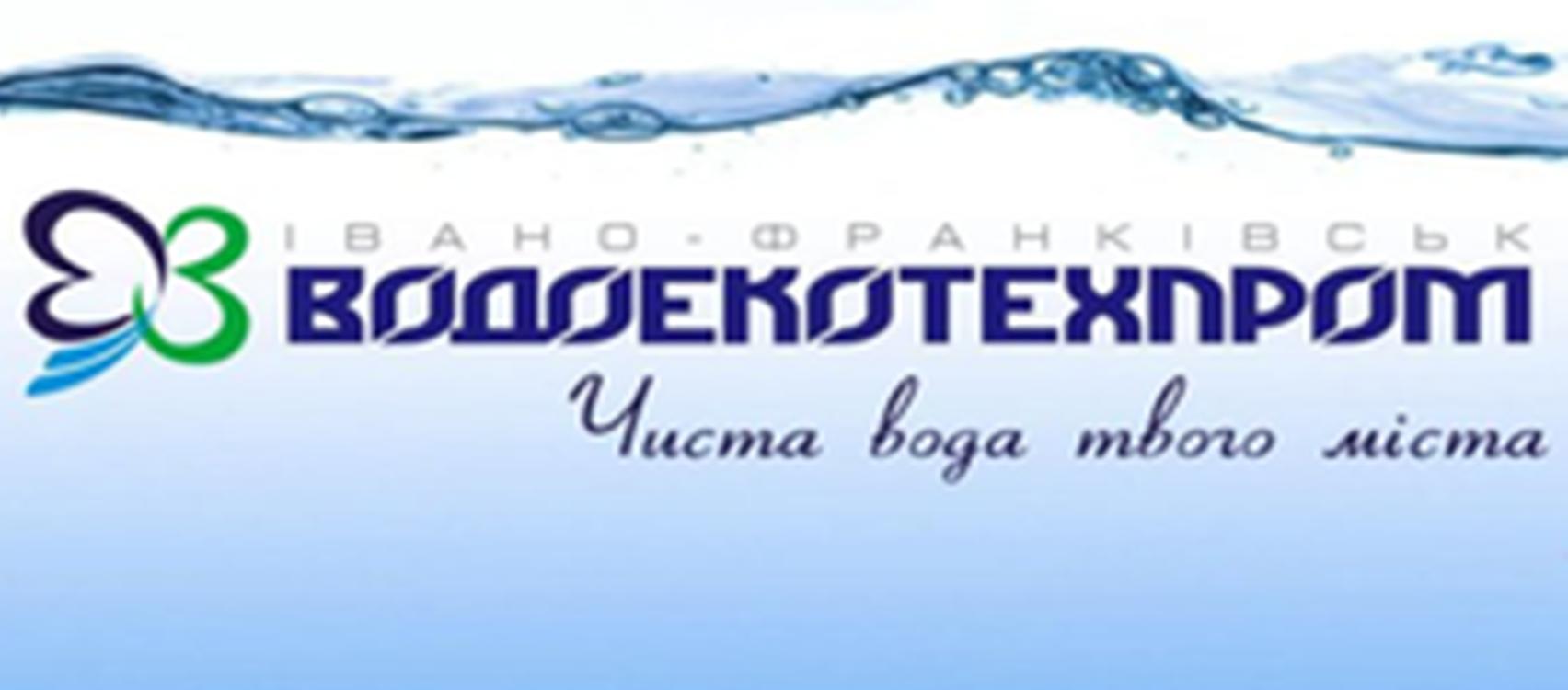 """КП """"Ивано-Франковскводоэкотехпром""""  (водоснабжение)"""