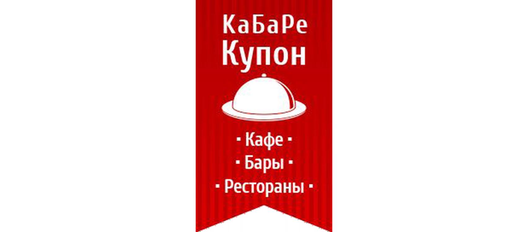 Кабаре Купон  (Киев)