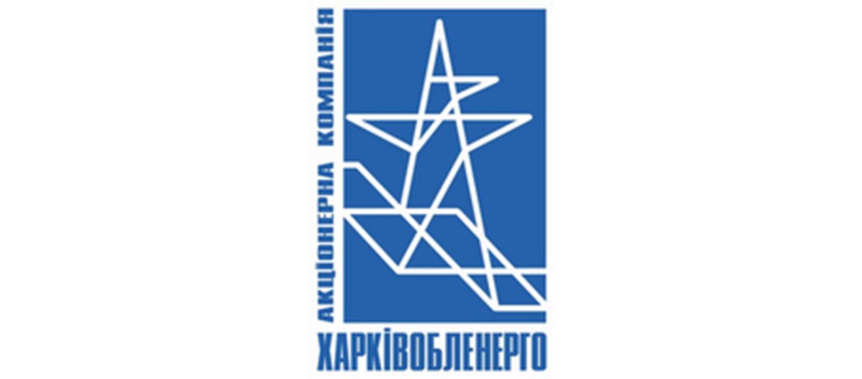 """Люботинський РВЕ АК """"Харківобленерго""""  (за услуги до 31.12.2018)"""
