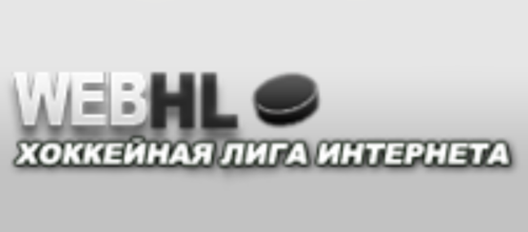 Хоккейная лига Интернета  (lg)