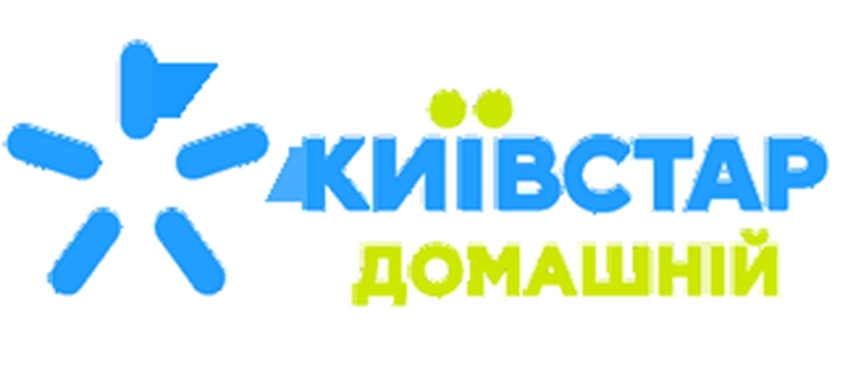 Київстар - Домашній Інтернет