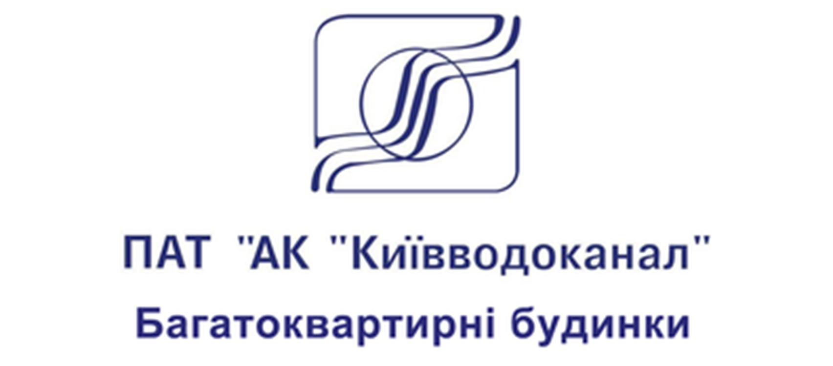 """ПАТ """"Київводоканал""""  (Водовiдв гвп)"""