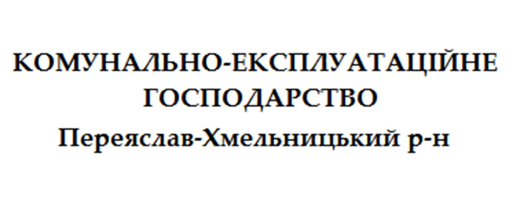 КОМУНАЛЬНО-ЕКСПЛУАТАЦІЙНЕ ГОСПОДАРСТВО Переяслав-Хмельницький р-н