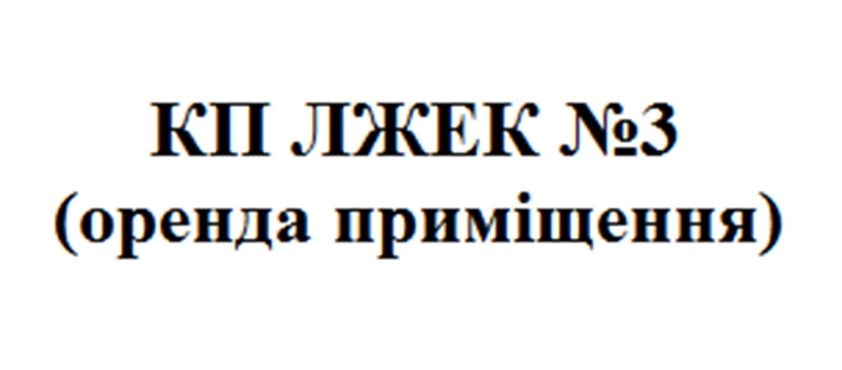 КП ЛИСИЧАНСЬКА ЖЕК №3  (оренда приміщення)