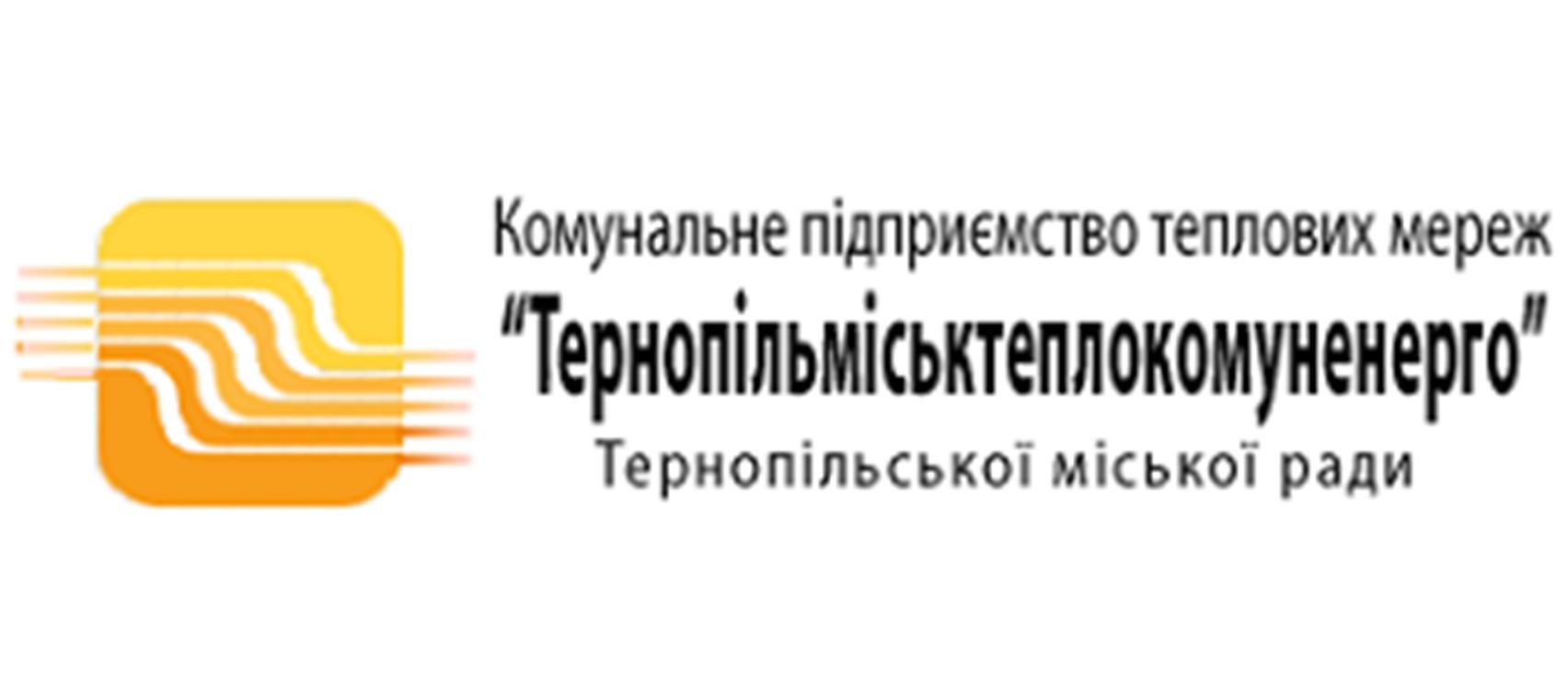 КП Тернопільміськтеплокомуненерго  (опалення)