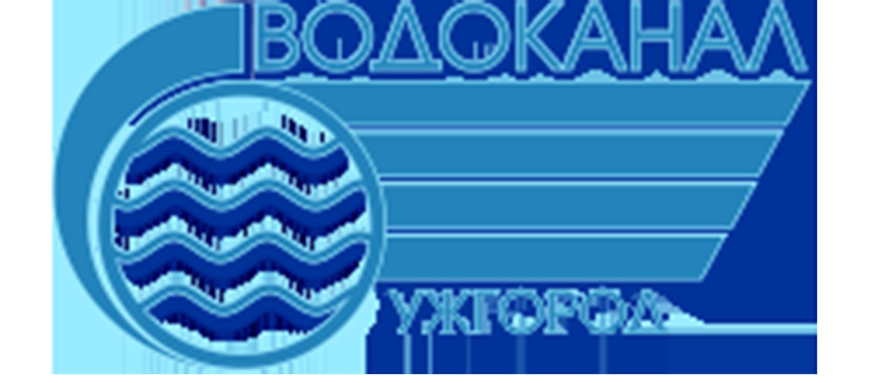 "КП ""ВОДОКАНАЛ""  (Ужгород)"