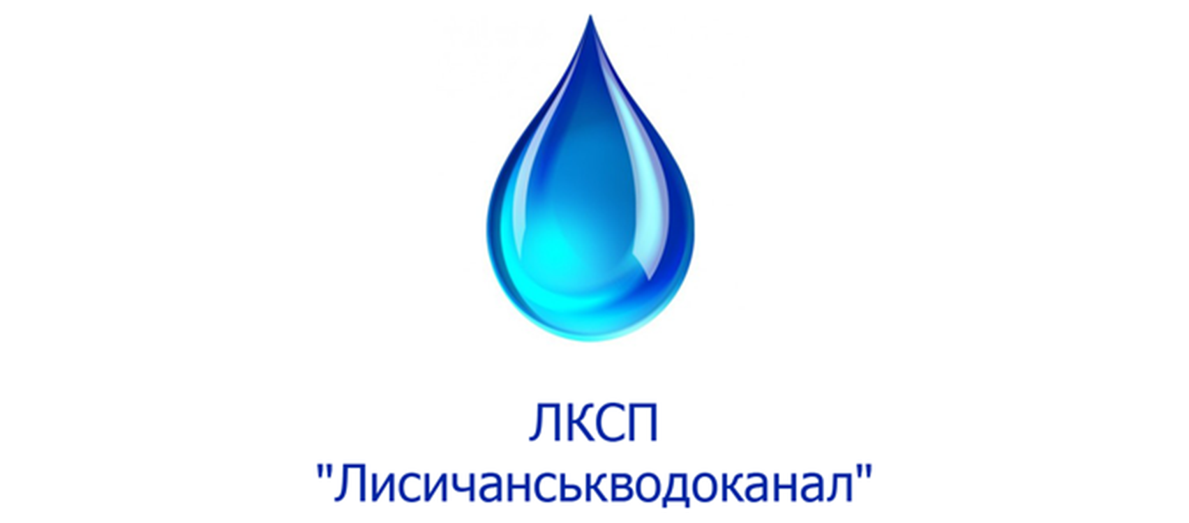 """ЛКСП """"Лисичанськводоканал"""""""