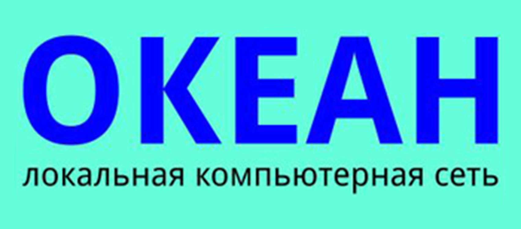 ЛКС ОКЕАН  (Одесса)