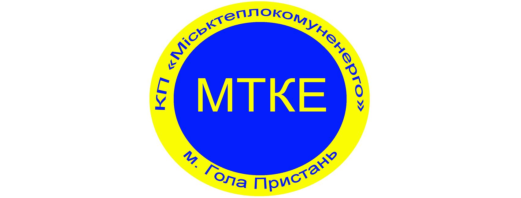 """КП""""МІСЬКТЕПЛОКОМУНЕНЕРГО"""" м. Гола Пристань  (теплопостачання)"""