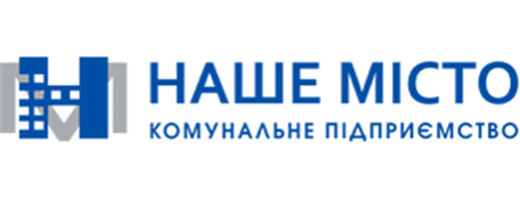 """КП """"Наше місто """" ЗМР  (електропостачання)"""