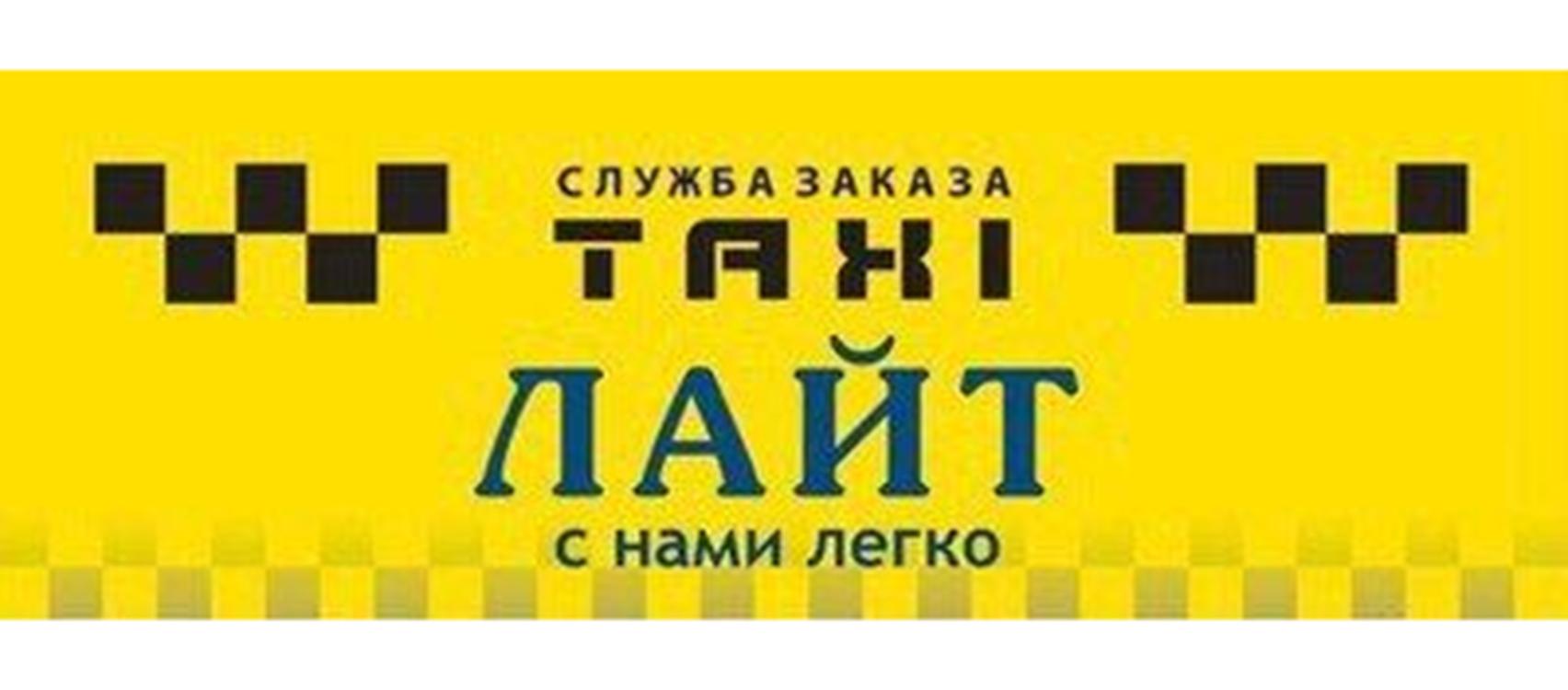 Таксі Лайт (Одесса)