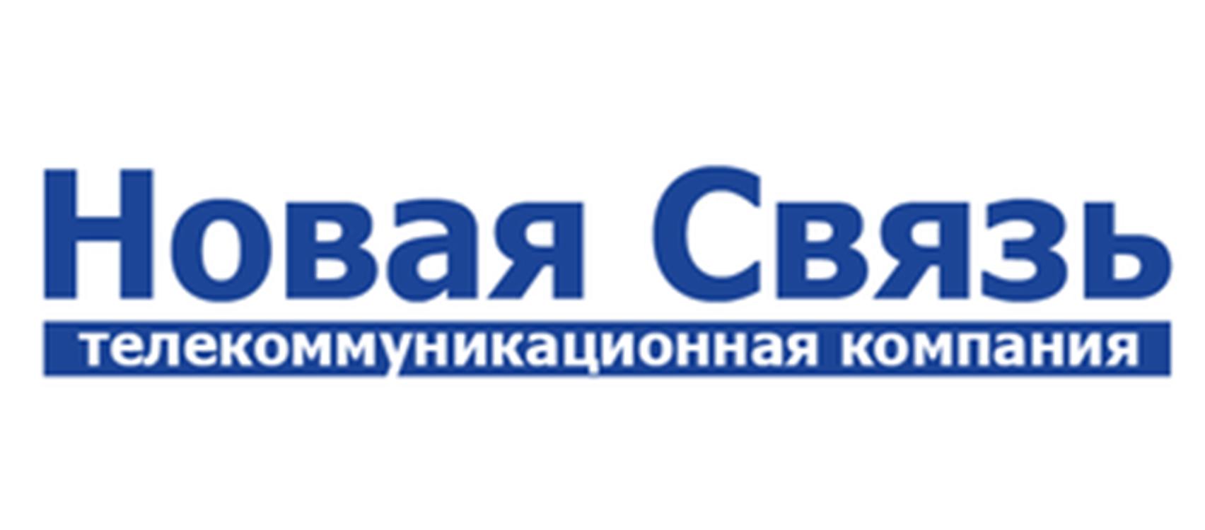 НОВАЯ СВЯЗЬ  (Николаев)