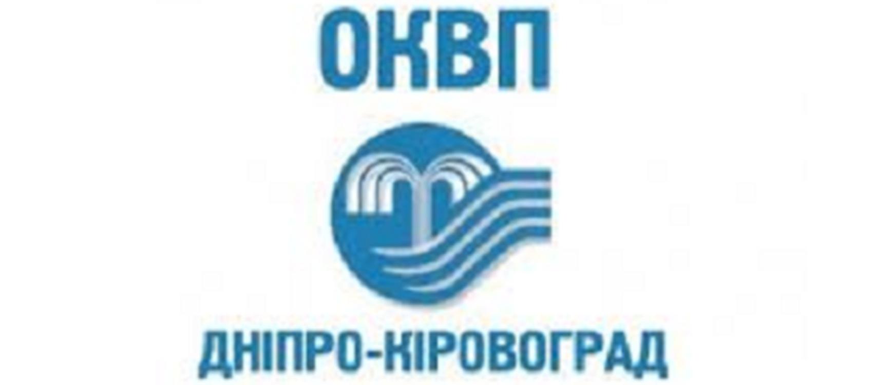 """ОКВП """"Дніпро-Кіровоград"""" Кіровоградське ВКГ  (водопостачання)"""