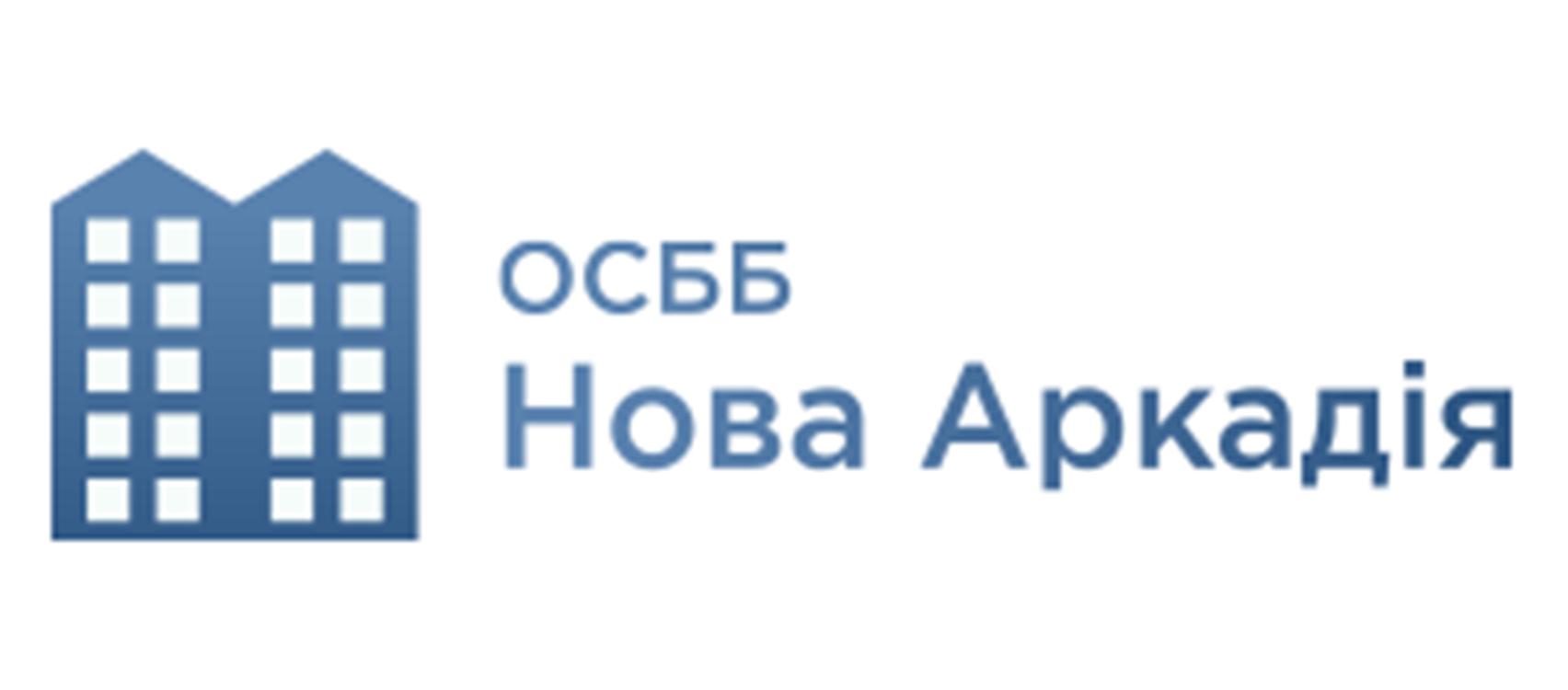 """ОСББ """"НОВА АРКАДІЯ"""""""