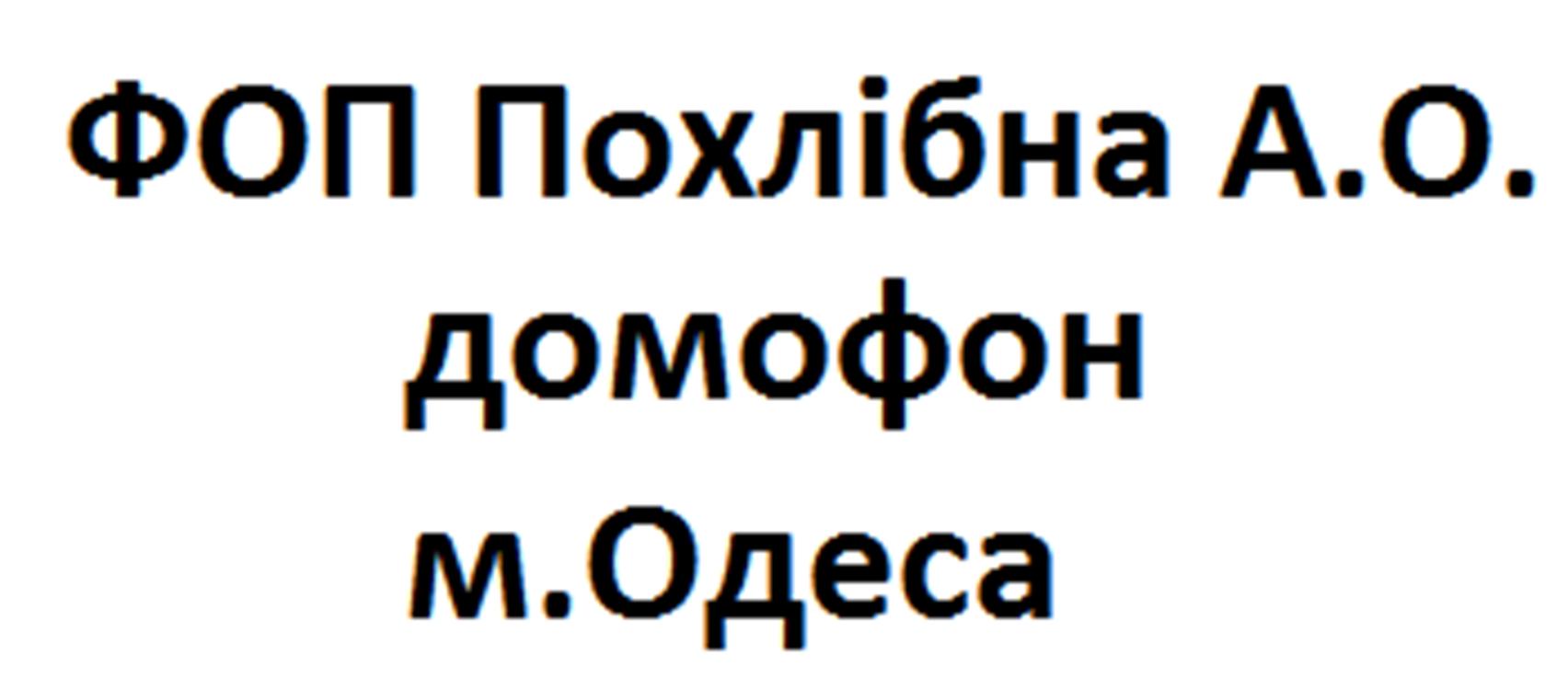 ФОП Похлібна Анжела Олександрівна (домофон Одеса)