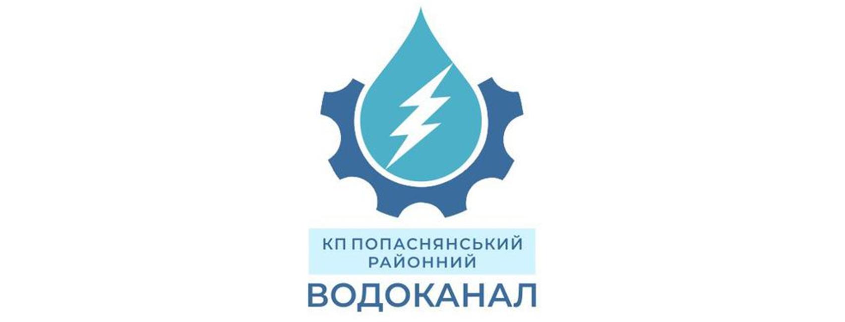 КП«Попаснянський рай водоканал» (м.Гірське,м.Золоте)