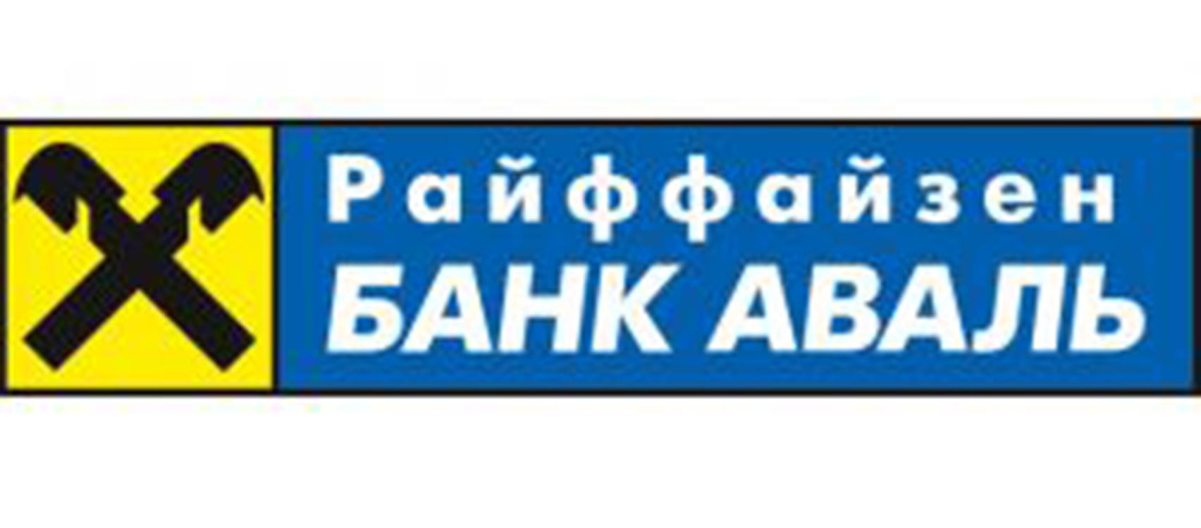 КРД АТ «РАЙФФАЙЗЕН БАНК АВАЛЬ» поповнення карткового рахунку