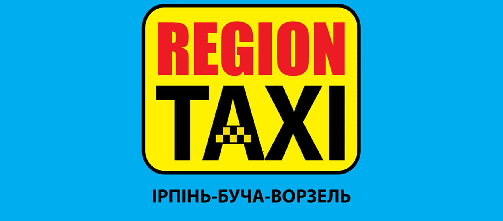 REGION TAXI (Киев и область)