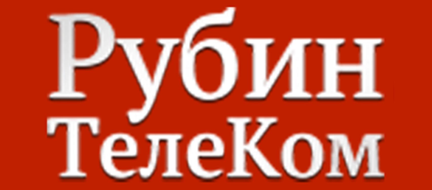 Рубін Плюс - Телебачення  (м. Нова Каховка)