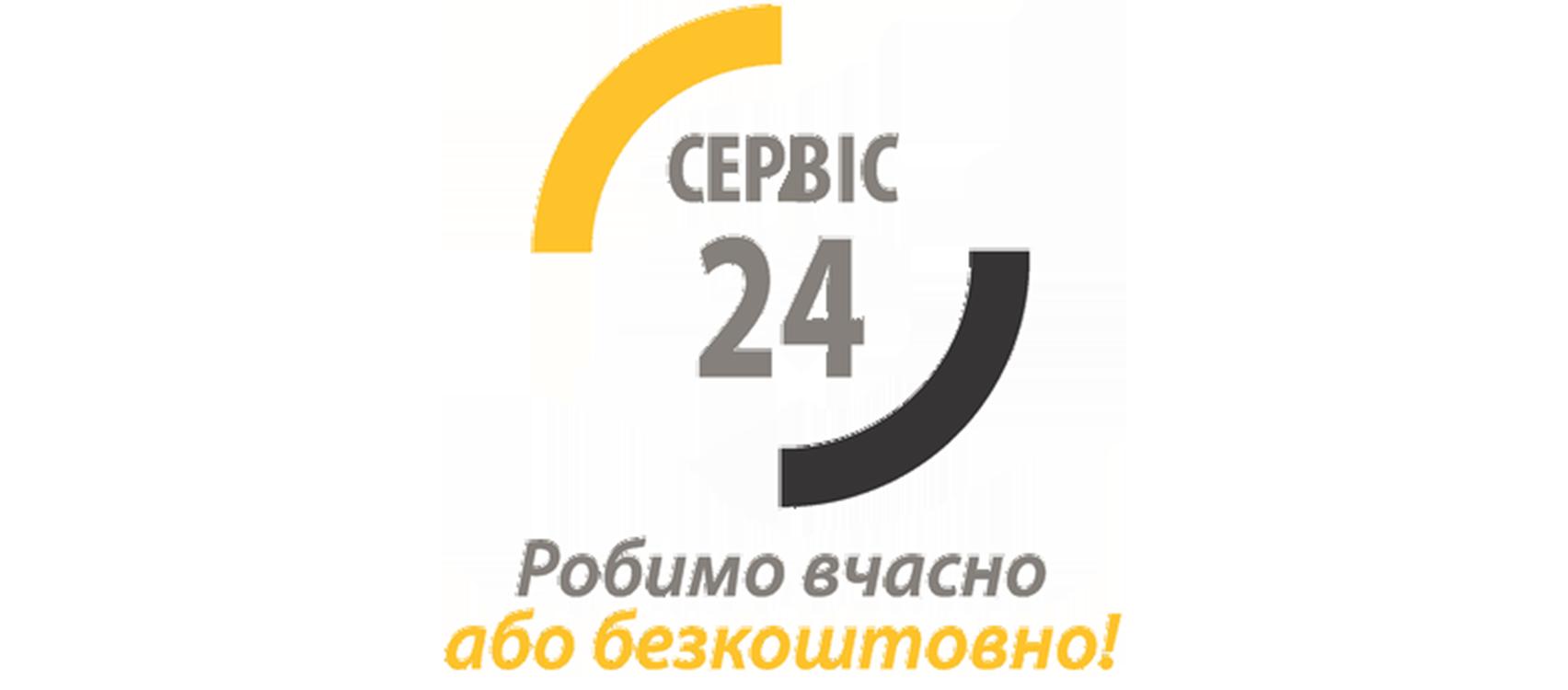 СЕРВІС 24  (Київ)