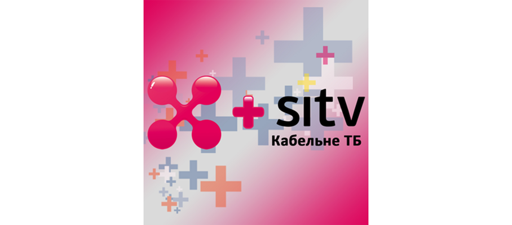 SITV PLUS - КТБ (Сумы)