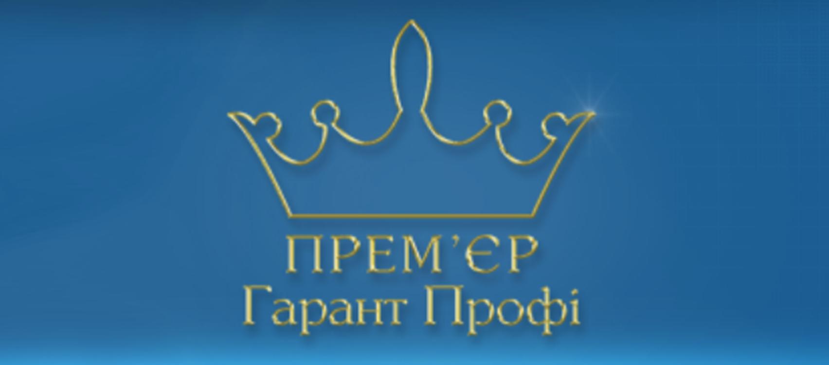 СК Премьер Гарант Профи