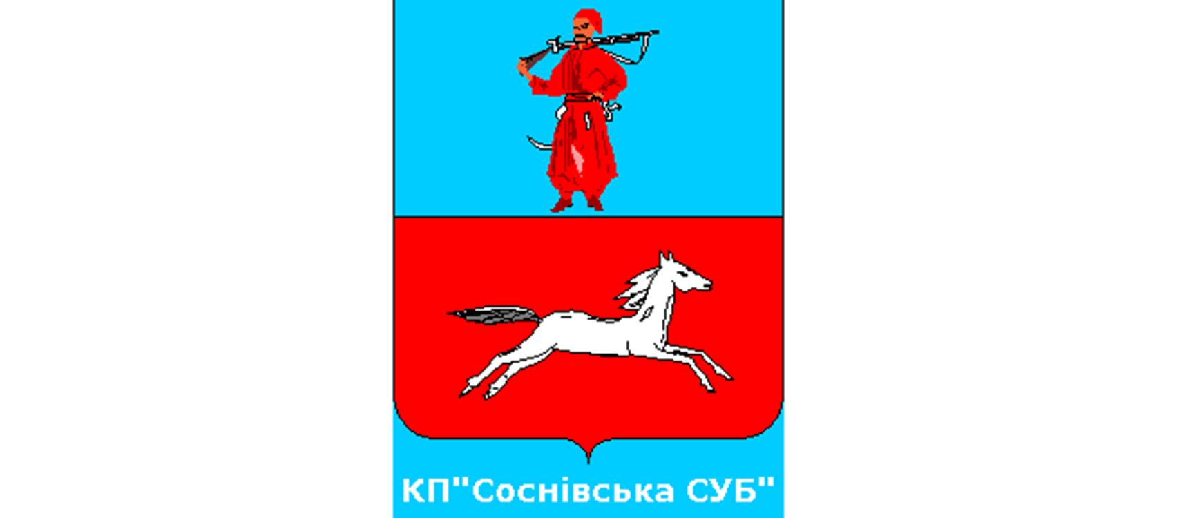 КП Соснівська СУБ