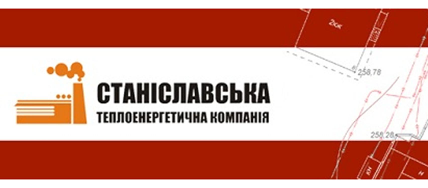 """ТОВ  """"СТАНІСЛАВСЬКА ТЕПЛОЕНЕРГЕТИЧНА КОМПАНІЯ""""  (опалення)"""