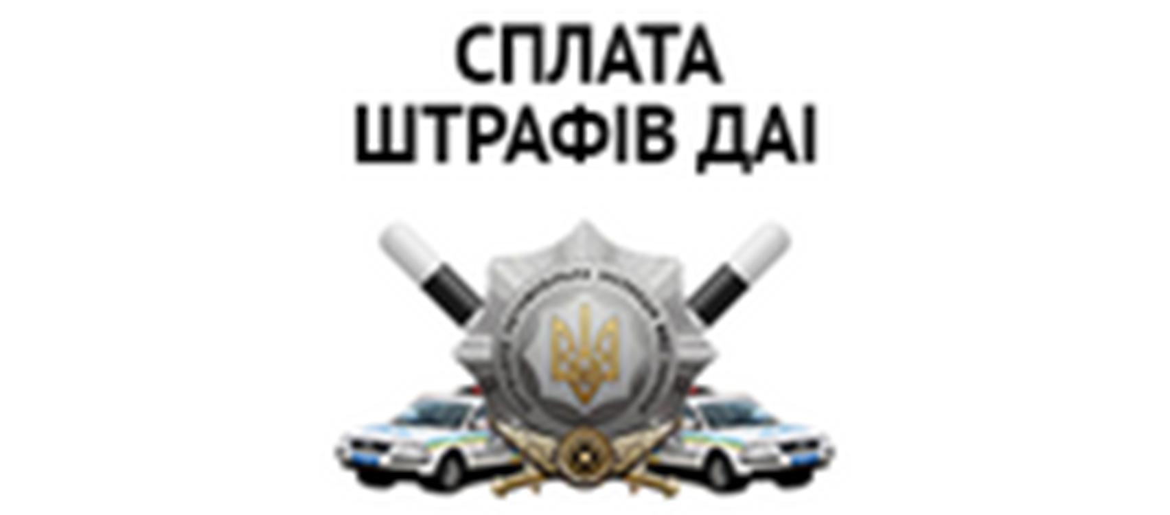 Штрафи ПДР за посвідченням водія