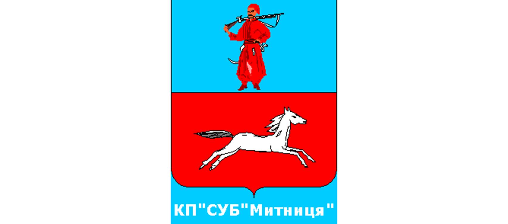 СУБ Митниця