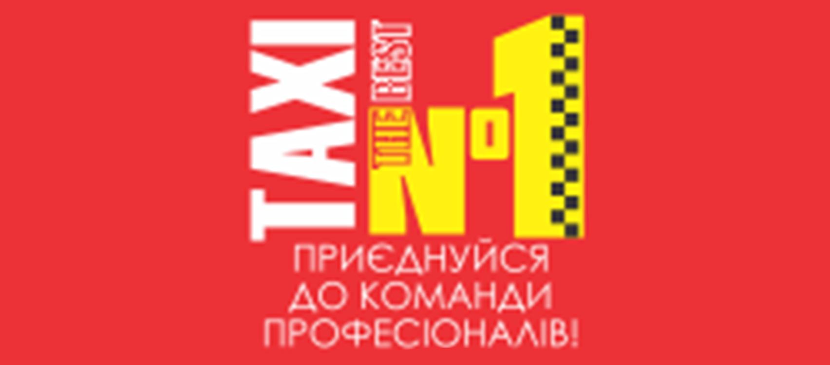 Такси №1  (Киев)